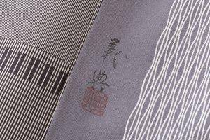 人間国宝 児玉博型紙 極縞訪問着のサブ7画像