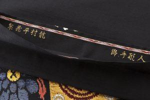 龍村平蔵製 袋帯「人形手錦」のサブ5画像