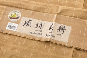 真栄城喜久江作 琉球美絣のサブ5画像
