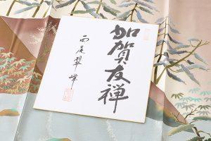 西尾翠峰作 本加賀友禅訪問着のサブ7画像