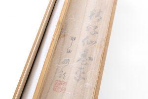 甲田綏郎 作 精好仙台平袴のサブ4画像