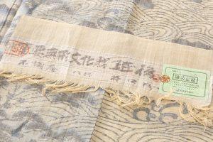井口誠一郎作  越後上布 訪問着「笹川流れ」のサブ6画像