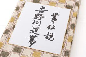吉野間道 名古屋帯のサブ4画像