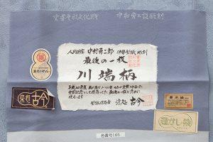中村勇二郎作 江戸小紋(夏)のサブ6画像