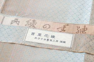秋山眞和作 綾の手紬のサブ5画像