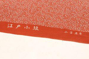小宮康孝作 江戸小紋 着尺 「河豚と茄子」のサブ4画像