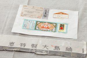 恵大島織物製 大島紬真綿蚊絣のサブ5画像