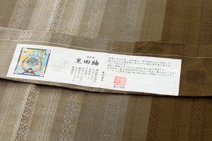 千年工房製 博多織黒田紬のサブ6画像