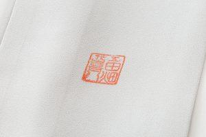 五代田畑喜八作 色留袖のサブ4画像