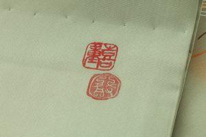 人間国宝 福田喜重作 刺繍塩瀬名古屋帯のサブ5画像