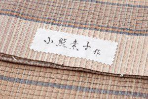 小熊素子作 紬着物のサブ6画像