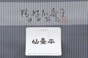甲田綏郎 作 精好仙台平袴のサブ3画像