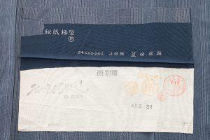 藍田正雄作 江戸小紋のサブ6画像