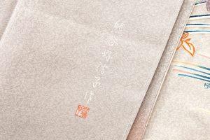 熊谷好博子作 訪問着のサブ6画像