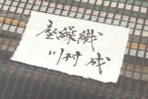 川村成作 座繰織名古屋帯地のサブ4画像