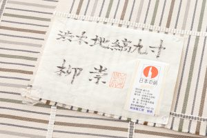 柳崇作 紬名古屋帯のサブ5画像