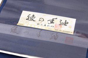秋山眞和作 綾の手紬 着尺のメイン画像