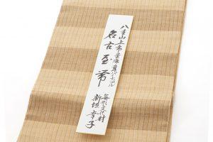 新垣幸子作 八重山上布名古屋帯のサブ4画像