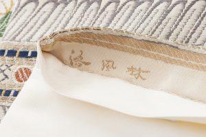 洛風林製 名古屋帯(京袋帯)のサブ4画像