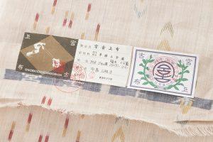 中島三枝子作 宮古上布 着尺のサブ4画像