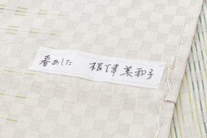 根津美和子作 紬訪問着地 「春あした」のサブ4画像