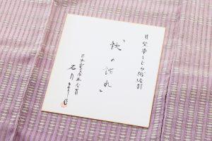 石月まり子作 貝紫しじら織着物のサブ5画像