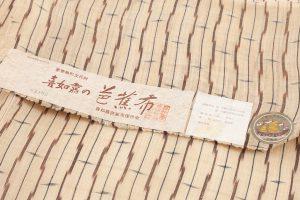 芭蕉布 着物のサブ5画像