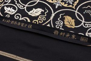 龍村光峯製 袋帯のサブ5画像