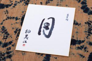 青戸柚美江作 綿着物のサブ5画像