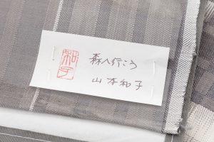 山本和子作 紬名古屋帯「森へ行こう」のサブ4画像