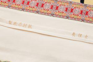龍村平蔵製 袋帯「大祝矢」のサブ6画像