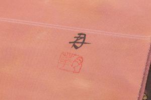 皆川月華作 袋帯のサブ5画像
