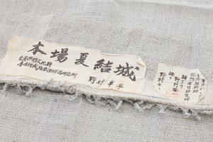 野村半平製 本場夏結城紬男着物のサブ4画像