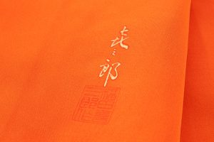 福田喜重作 羽織のサブ6画像
