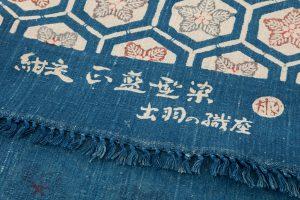 出羽の織座製 正藍型染名古屋帯地のサブ4画像