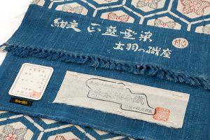 出羽の織座製 正藍型染名古屋帯地のサブ5画像