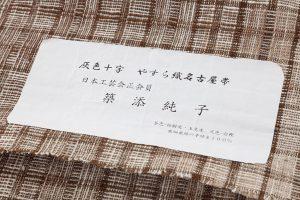 築添純子作 やすら織名古屋帯地のサブ4画像