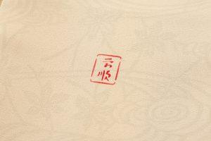 城間栄順作 本紅型訪問着のサブ4画像