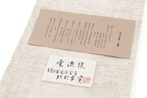 北村武資作 袋帯「雲流紋」のサブ6画像