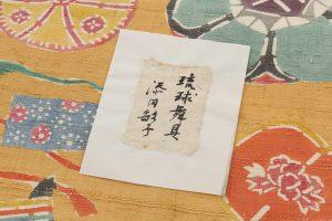 添田敏子作 型絵染紬着物のサブ5画像