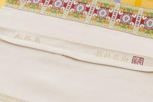 龍村光翔製 袋帯「大祝矢」のサブ6画像