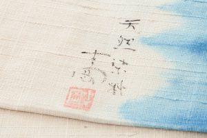 染司よしおか製 紬地名古屋帯のサブ8画像