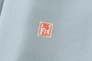 森口華弘作 色留袖のサブ5画像