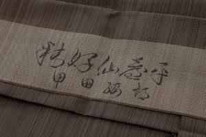 甲田綏郎作 精好仙台平袴のサブ7画像