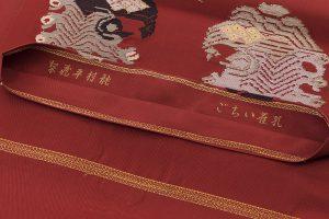 龍村平蔵製 袋帯「孔雀いちご」のサブ6画像