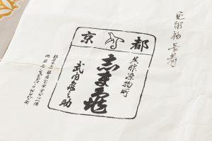 志ま亀製 色留袖のサブ8画像