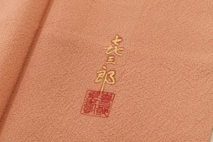 人間国宝 福田喜重作 刺繍訪問着のサブ8画像