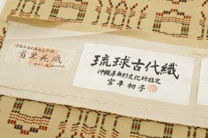 人間国宝 宮平初子作 首里花織紬名古屋帯のサブ8画像