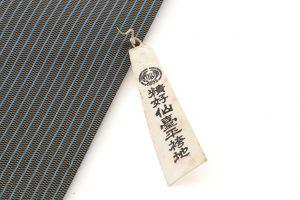 甲田綏郎作 精好仙台平袴のサブ5画像