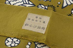 柚木沙弥郎作 型絵染名古屋帯のサブ4画像